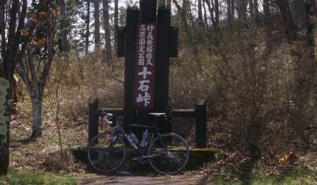 006十石記念.JPG
