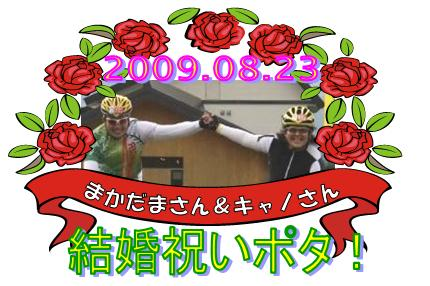 結婚祝いポタ.JPG